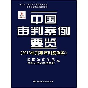 [尋書網] 9787300214726 中國審判案例要覽(2013年刑事審判案例卷;(簡體書sim1a)