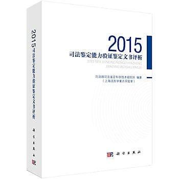 [尋書網] 9787030476074 2015司法鑒定能力驗證鑒定文書評析(簡體書sim1a)
