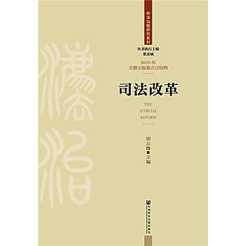 [尋書網] 9787509789452 司法改革 /胡雲騰(簡體書sim1a)