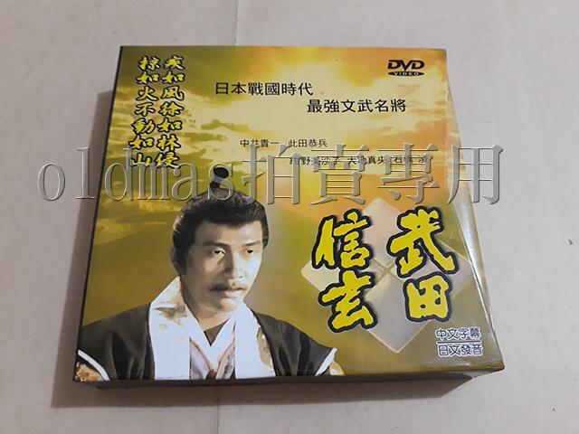 日劇DVD 1988NHK大河劇 武田信玄 50集電視連續劇 全套9碟裝 日語發音+簡體中文字幕