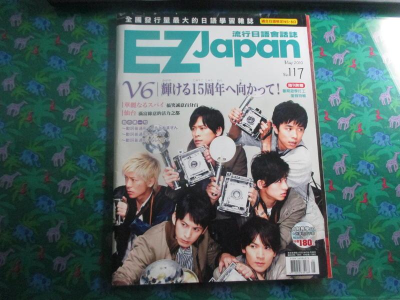 【鑽石城二手書】EZ JAPAN 流行日語會話誌 語言學習 日文 2010/05 無光碟無畫記日語檢定N5 - N3