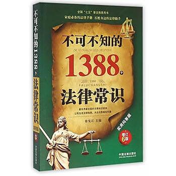 [尋書網] 9787509374573 不可不知的1388個法律常識:實用問答版:增(簡體書sim1a)