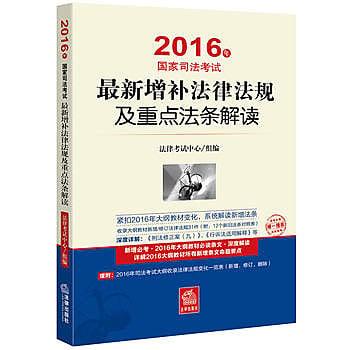 [尋書網] 9787511893772 2016年國家司法考試最新增補法律法規及重點(簡體書sim1a)