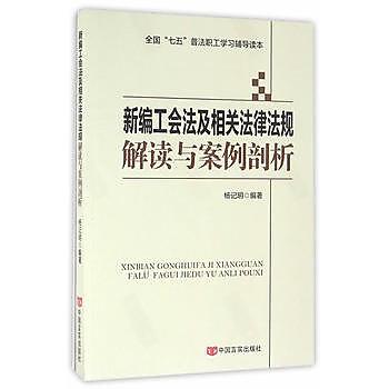 [尋書網] 9787517119135 新編工會法及相關法律法規解讀與案例剖析(簡體書sim1a)