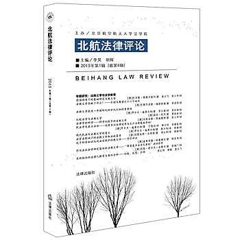 [尋書網] 9787511897091 北航法律評論(2015年第1輯 總第6輯)(簡體書sim1a)