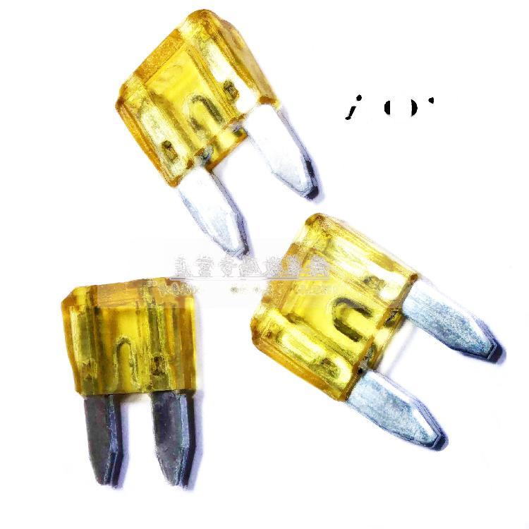 汽車保險管 氙氣燈保險絲 小號 小片 保險插片 20A 10隻 221-01319