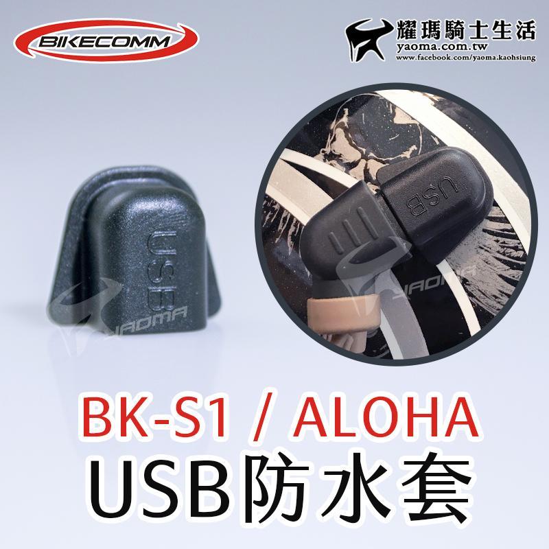SCOYCO部品|K10 H10 多功能護膝護肘 硬式護具 越野護具 賽車護肘護具 騎士護具 耀瑪台中安全帽機車部品騎士