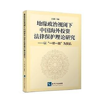 [尋書網] 9787513038430 地緣政治視閾下中國海外投資法律保護理論研究-(簡體書sim1a)
