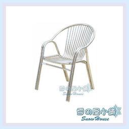 ╭☆雪之屋小舖☆╯全焊接雙桿貝殼不鏽鋼椅/戶外休閒椅~單張椅子原價$1500