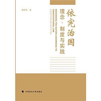 [尋書網] 9787562067672 依憲治國:理念、制度與實踐 /翟國強(簡體書sim1a)