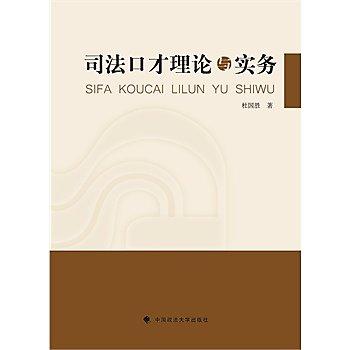 [尋書網] 9787562063216 司法口才理論與實務 /杜國勝(簡體書sim1a)