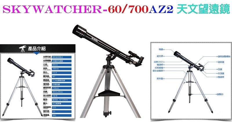 Eric 光學_Sky-Watcher BK 607 AZ2折射天文望遠鏡-60700天文望遠鏡_觀星賞月賞鳥最實惠機種