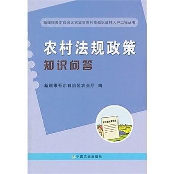 [尋書網] 9787109194427 農村法規政策知識問答(簡體書sim1a)