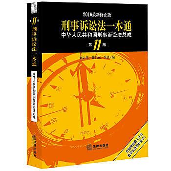 [尋書網] 9787511894441 刑事訴訟法一本通:中華人民共和國刑事訴訟法總(簡體書sim1a)