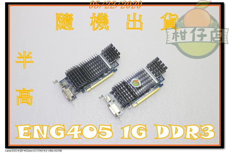 含稅 半高 ASUS ENG405 1GB GDDR3 64bit 二手良品 小江~柑仔店