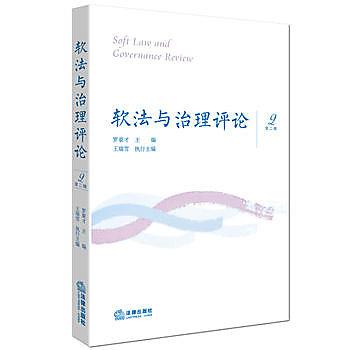 [尋書網] 9787511899293 軟法與治理評論(第2輯) /羅豪才(簡體書sim1a)