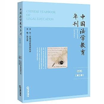 [尋書網] 9787511897558 中國法學教育年刊(2015 第三卷)(簡體書sim1a)