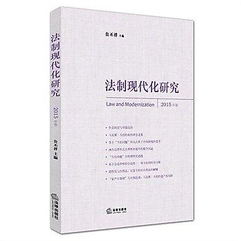 [尋書網] 9787511885838 法制現代化研究(2015卷) /公丕祥 主編(簡體書sim1a)