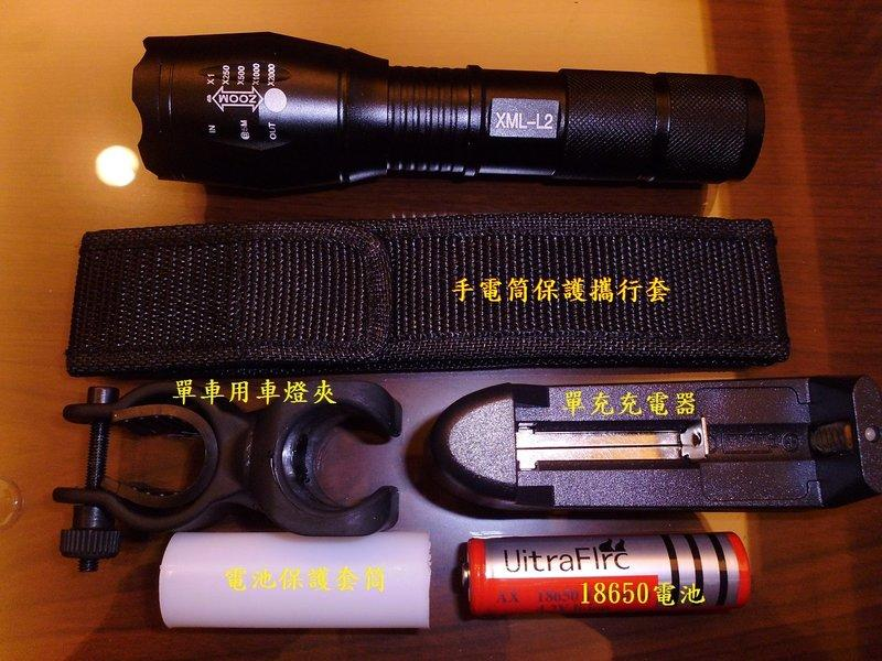 CREE正品超級大全配~戰術頭 美國 L2伸縮調光手電筒送電池18650 +充電器+保護套+自行車燈夾+手電筒腰布套