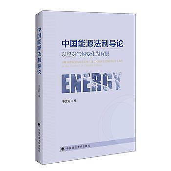[尋書網] 9787562068075 中國能源法制導論--以應對氣候變化為背景(簡體書sim1a)