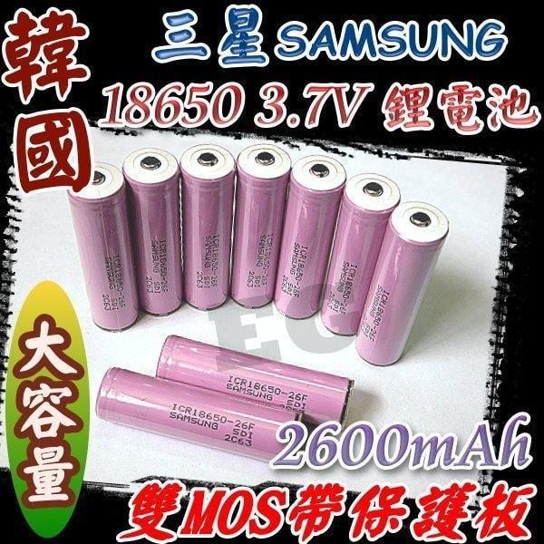 G4A53 原裝 韓國 三星 18650  雙MOS帶保護板 鋰電池 3.7V 2600mah 超大容量