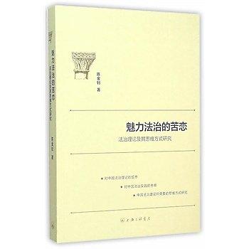 [尋書網] 9787542652195 魅力法治的苦戀:法治理論及其思維方式研究(簡體書sim1a)