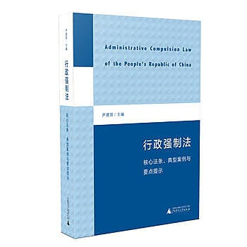 [尋書網] 9787549586929 行政強制法:核心法條、典型案例與要點提示(簡體書sim1a)