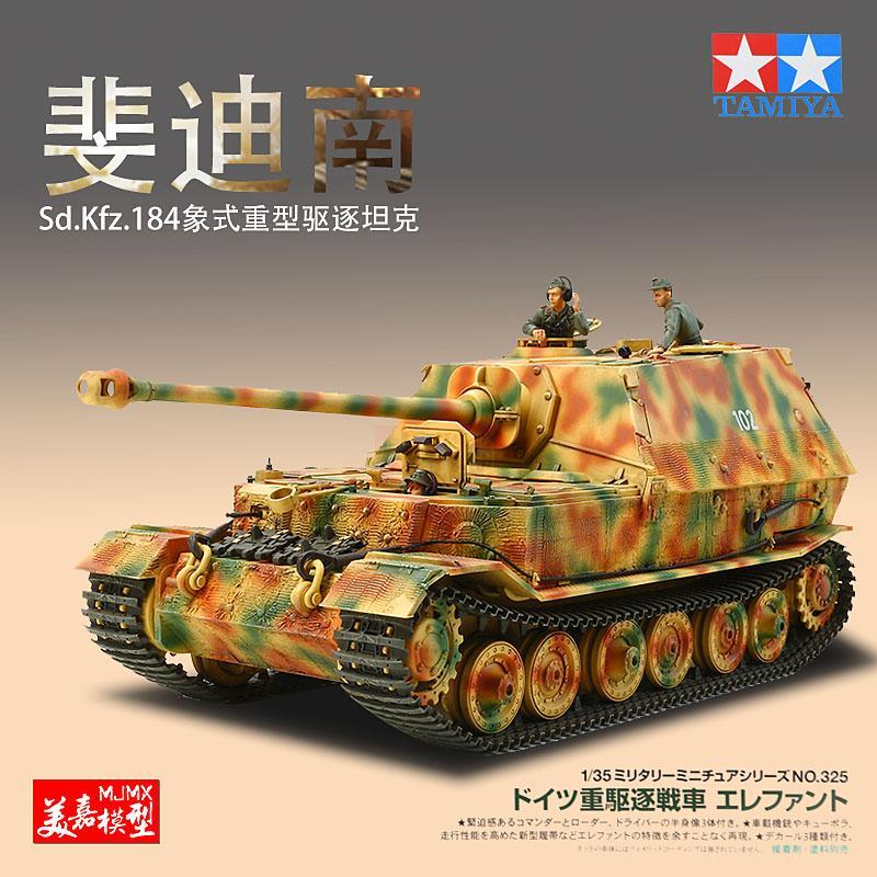 【汽車模型-免運】拼裝坦克模型 1/35 斐迪南 象式重型驅逐坦克TA35325美嘉模型