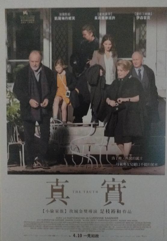 電影酷卡明信片宣傳卡 -【真實】《小偷家族》是枝裕和,凱撒琳丹妮芙,《星光雲寂》茱麗葉畢諾許,伊森霍克