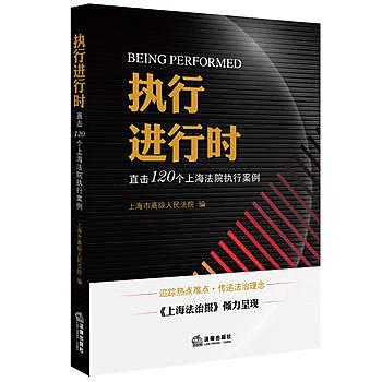 [尋書網] 9787511899255 執行進行時;直擊120個上海法院執行案例(簡體書sim1a)