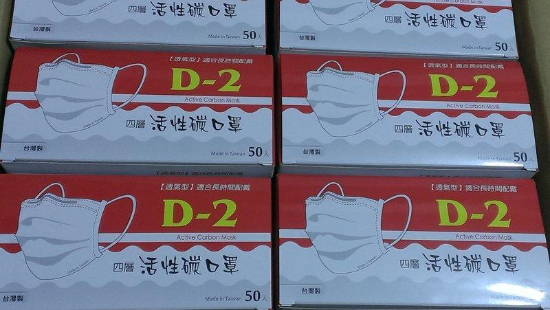 【台灣製造】匠心活性碳口罩, 單片獨立包(50片/盒, 每盒150元)