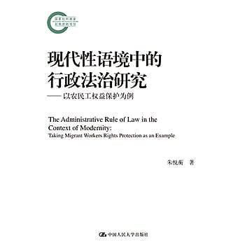 [尋書網] 9787300224336 現代性語境中的行政法治研究——以農民工權益保(簡體書sim1a)