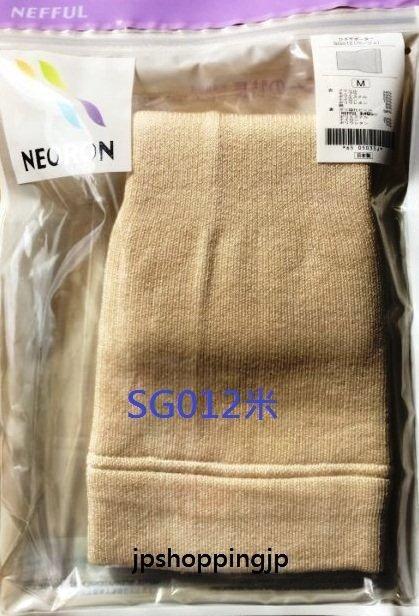 日本直寄到府JP-NEFFUL妮妮芙露新NEORON SG012 米/灰~保護膝~還有SG001保護肘膝兩用
