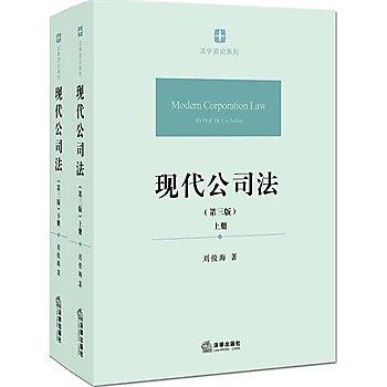 [尋書網] 9787511882288 現代公司法(第三版 上下冊) /劉俊海 著(簡體書sim1a)