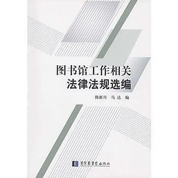 [尋書網] 9787501357710 圖書館工作相關法律法規選編 /韓新月 馬達(簡體書sim1a)