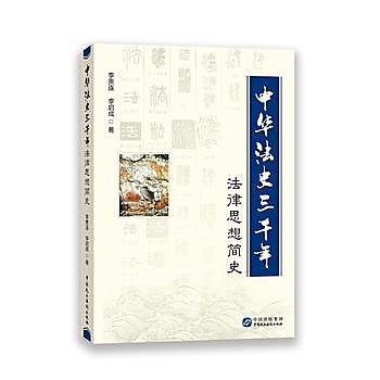 [尋書網] 9787516212103 中華法史三千年(法律思想簡史)(簡體書sim1a)