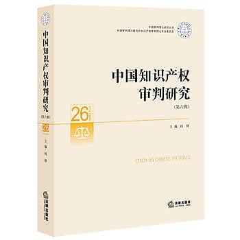 [尋書網] 9787511897602 中國知識產權審判研究(第六輯) /錢鋒主編(簡體書sim1a)