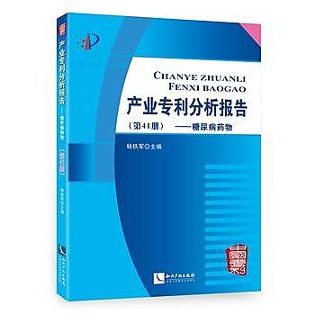 [尋書網] 9787513042383 產業專利分析報告(第41冊)——糖尿病藥物(簡體書sim1a)