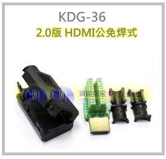 [99-Store] 2.0版 HDMI 公免焊式 DIY接頭 N10063