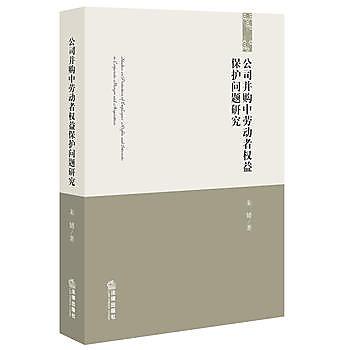 [尋書網] 9787511895455 公司並購中勞動者權益保護問題研究 /朱婧(簡體書sim1a)