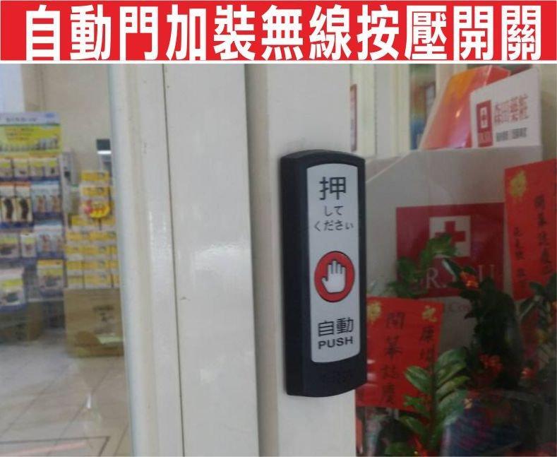 遙控器達人自動門加裝無線按壓開關 自動感測門,想改成按壓開關方式進出 可防止行人路過就開門的困擾