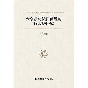 [尋書網] 9787562066668 公眾參與法律問題的行政法研究 /林華(簡體書sim1a)