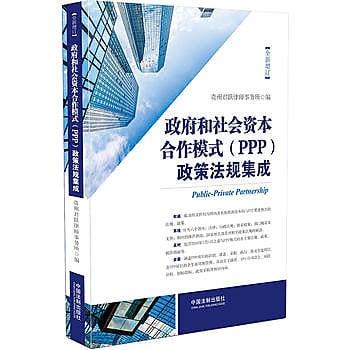 [尋書網] 9787509377710 政府和社會資本合作模式(PPP)政策法規集成(簡體書sim1a)