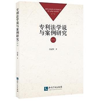 [尋書網] 9787513038782 專利法學說與案例研究(一) /閆文軍(簡體書sim1a)