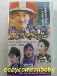 舊戲劇 VCD 康熙傳奇(二) 饅頭記 霞披記 桂圓記 30片