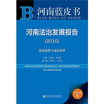 [尋書網] 9787509789162 河南藍皮書:河南法治發展報告(2016)(簡體書sim1a)