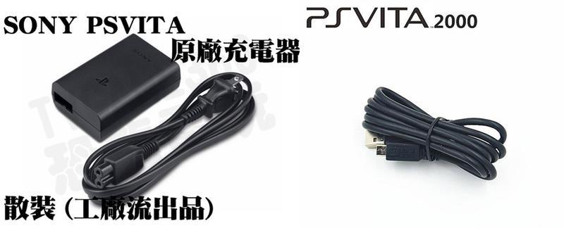 Psv Ps Vita 2000 2007 原廠充電器含電源線及傳輸線 露天拍賣