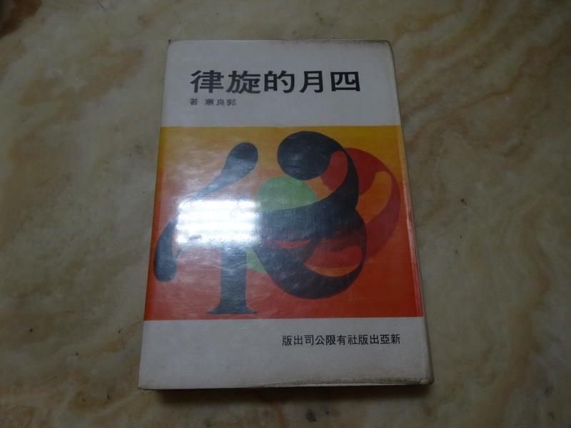 郭良蕙早期作品--四月的旋律(精裝版)   新亞(民64年)出版