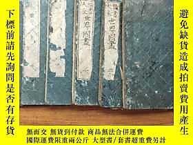 古文物罕見稀少 和刻本 官許《頭書大全世界國盡》線裝六冊全  明治2年( 1869年)出版 木版套色印刷地圖多幅 書內地