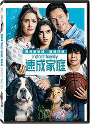 【熊麻吉影音書坊】速成家庭 DVD (二手正版片) 最新影片都可來信詢問哦!